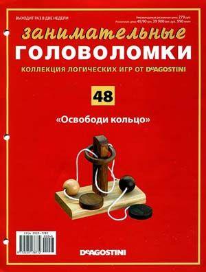 """Занимательные головоломки № 48 (2013) """"Освободи кольцо"""""""