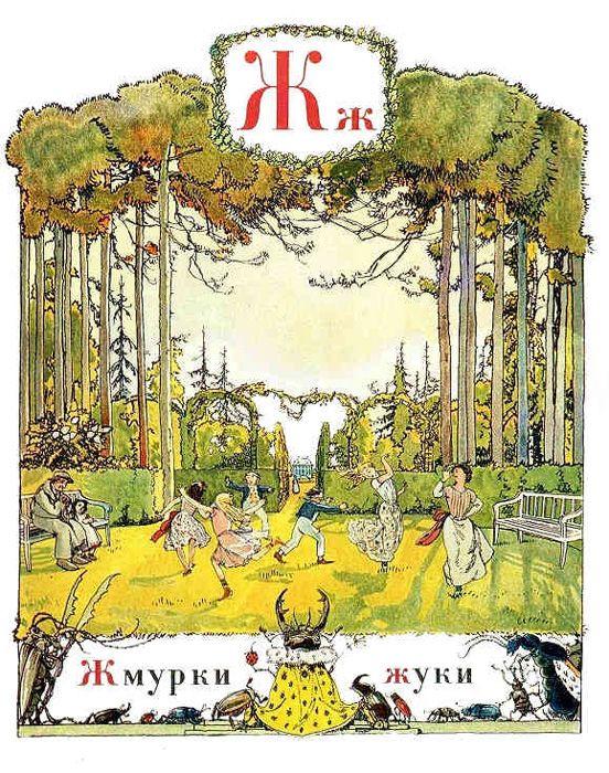 Letter «Zh» - Alexandre Benois