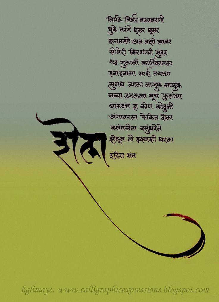 Late Indira Sant Marathi Poem
