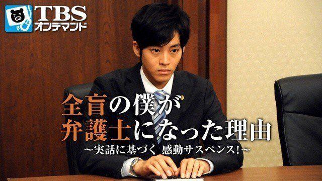 Zenmou no Boku ga Bengoshi ni Natta Riyuu SP (J-Drama) 2014