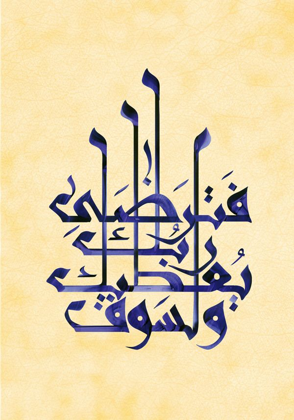 Kufic Naisaboori by Nawaf Soliman, via Behance
