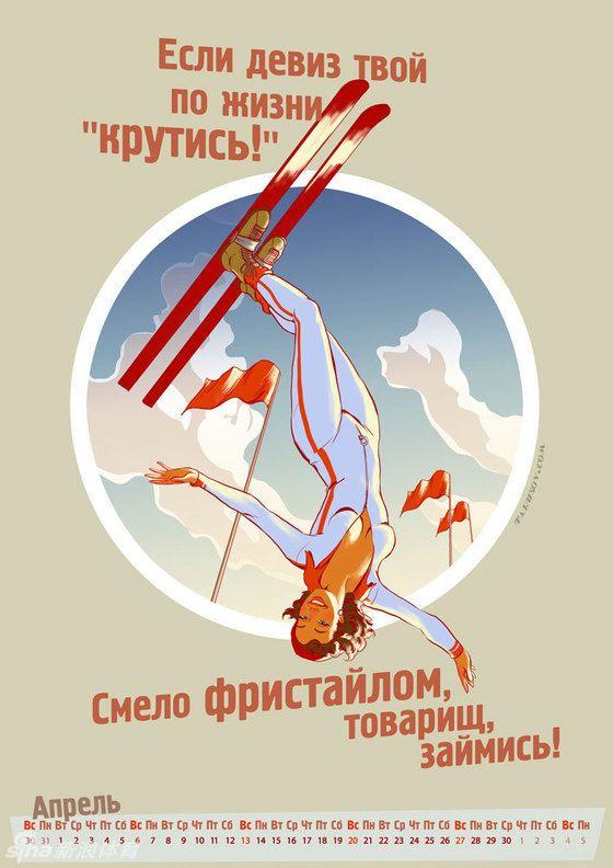 索契冬季奧運會宣傳日曆