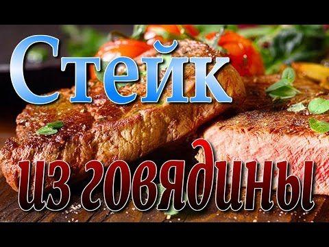 Стейк из говядины - мужская еда