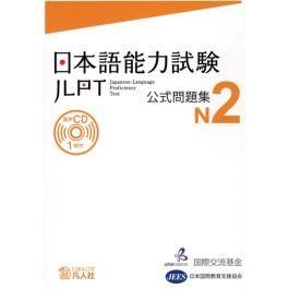 Japanese Language Proficiency Test N2   Nihongo Nouryoku Shiken JLPT N2