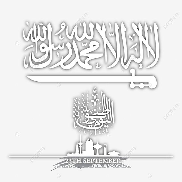المملكة العربية السعودية باليوم الوطني في 23 سبتمبر استقلال سعيد ال سعودي اليوم الوطني Png والمتجهات للتحميل مجانا September Art Arabic Calligraphy