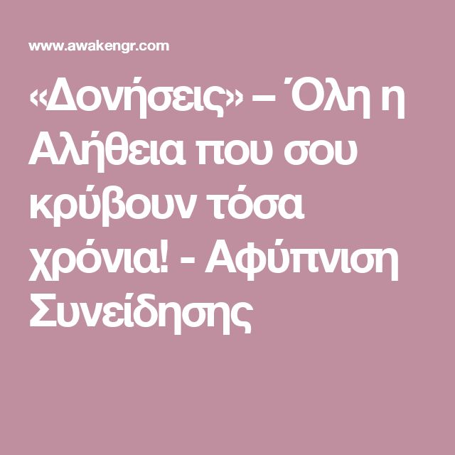 «Δονήσεις» – Όλη η Αλήθεια που σου κρύβουν τόσα χρόνια! - Αφύπνιση Συνείδησης