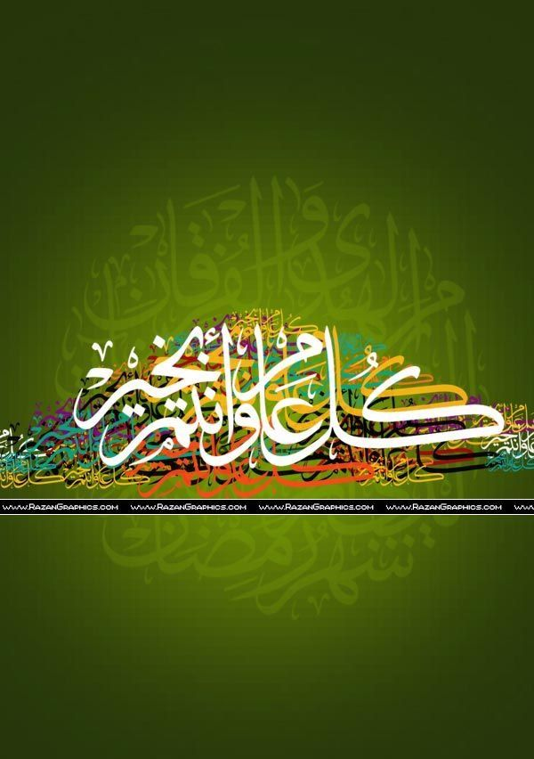 Pin By Ali On عيدكم مبارك Arabic Calligraphy Art Calligraphy Art Ramadan