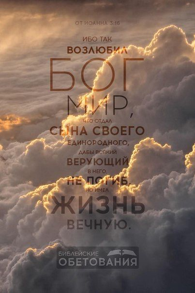 Библейские обетования