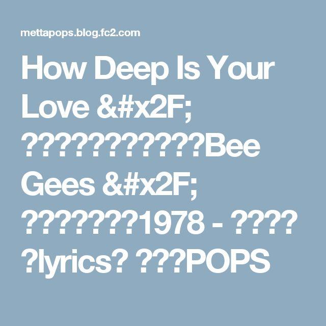 How Deep Is Your Love / 愛はきらめきの中に (Bee Gees / ビー・ジーズ)1978 - 洋楽和訳 (lyrics) めったPOPS
