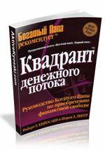 """Роберт Кийосаки, в книге """"Квадрант денежного потока"""" распределяет, всех людей по квадрантам. Узнайте в каком денежном потоке жизни находитесь вы."""