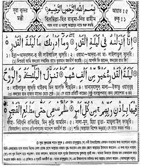 আল কোরান ও হাদিসের কথ, সরল সঠিক পথের কথা,  : 97. Surah Qadar Bengali translation and pronunciat...