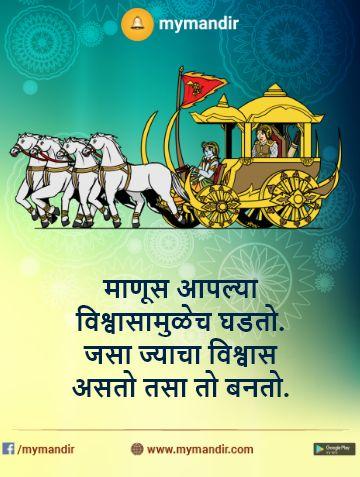 pinmymandir marathi on marathi quotes  geeta quotes