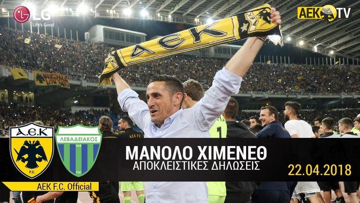 AEK F.C. - Μανόλο Χιμένεθ στο AEK TV μετά τον αγώνα ΑΕΚ-Λεβαδειακός