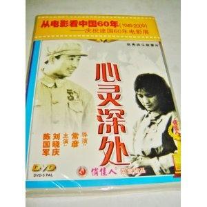 Healer of Hearts / Chinese Old Film / Classic Movies / Region 0 NTSC DVD / Audio: Chinese / Studio: Beauty Media Inc. / Actors: Liu Xiao Qing, Chen Guo Jun / Director: Chang Yan $19