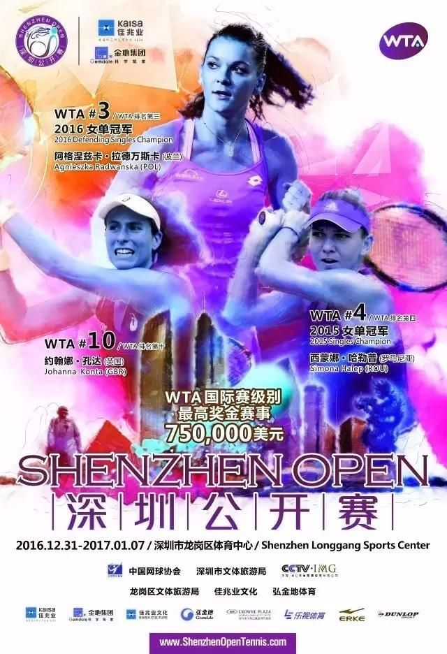 2017 WTA SHENZHEN OPEN will be held on 31/12/2016  in Shenzhen Longgang Sports Center and last for 7 days. Furthermore it's more exciting that the top tennis players will participate in it, such as the single Champion in 2016 - Agnieszka Radwanska and one in 2015 – Simona Halep, as well as Johanna Konta who achieves the great breakthrough in WTA 2016. Do you wanna to go?  By the way, If you want to know more about WIT MOLD, welcome to send mail: KLiu@witmold.com