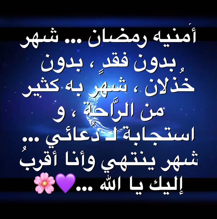 امنية رمضان Neon Signs Neon Arabic Calligraphy