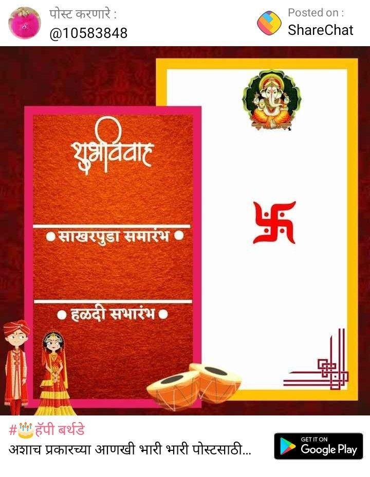 Background Wedding Invitation Card Design Marathi Mypic Asia Wedding Invitation Cards Wedding Card Format Wedding Invitation Card Design