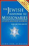 تحميل كتاب The Jewish Response to Missionaries pdf مجانا ل Rabbi Bentzion Kravitz | كتب pdf  #The_Jewish_Response_to_Missionaries #Rabbi_Bentzion_Kravitz