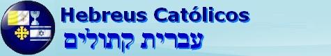 A Todos os filhos de D-us, de modo geral aos Cristãos de todos os quadrantes: Católicos, Ortodoxos, Protestantes, Pentecostais e Judeus-Messianicos, e de modo particular aos judeus