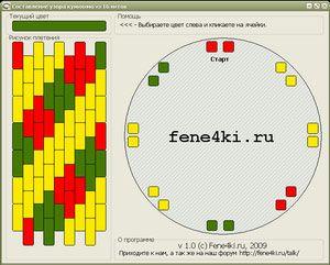 Free Kumihimo Pattern Maker | Creador de patrones Kumihimo gratuito