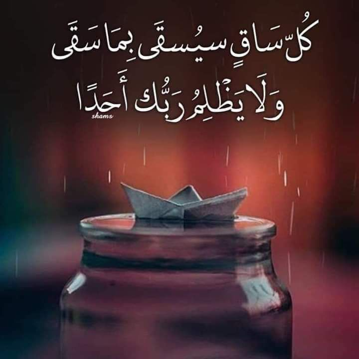 وأفوض أمري إلي الله إن الله بصير بالعباد Arabic Quotes Quran Quotes Some Words