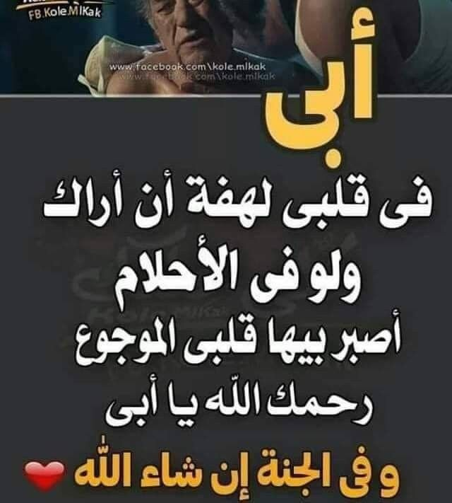 Pin By Seada Husejni On Dua In 2021 Arabic Words Words Tech Company Logos
