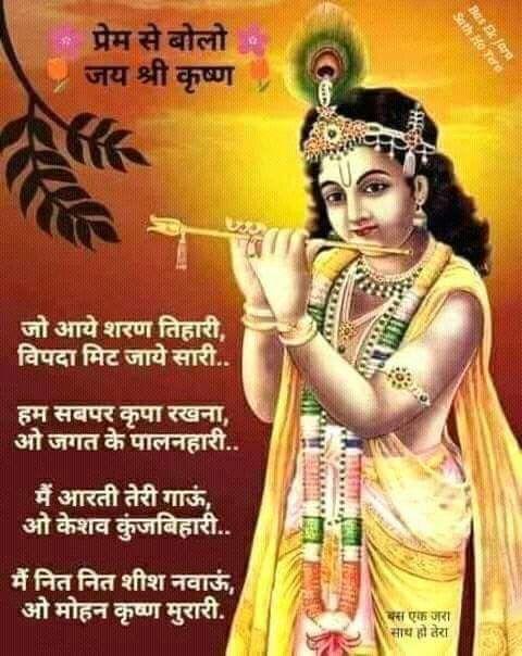 O Mohan Krishn Murari