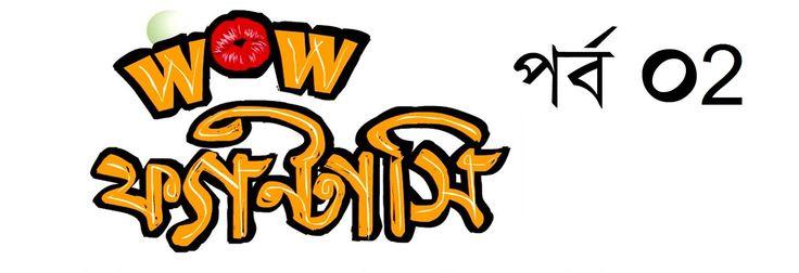 Eid 2016 Bangla Natok - Wow Fantasy - Part 02   Writer & Director: Masud Sezan  Custing : Chanchal Chowdhury Bhabna Mishu Sabbir Dr. Ajaj Shamima Naznin Rifat Chaowdhury Jurjahan jui Mukul Siraj Hydar mithun Sajjad Hossain Riaj Hosan Tupa etc.  PLz Subscribe My Channel : https://www.youtube.com/channel/UCT6QRKjz6Tc_IfEO7SitdiQ   Additional Information : Eid Bangla Natok 2016   Eid ul fitor 2016   Eid ul fitor 2016 Bangla natok   Eid 2016 Bangla natok   Eid ul fitor 2016   Masud Sezan Natok…