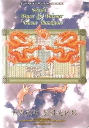 World Paper & Polymer Uncut Banknote Editors: K.N.Boon