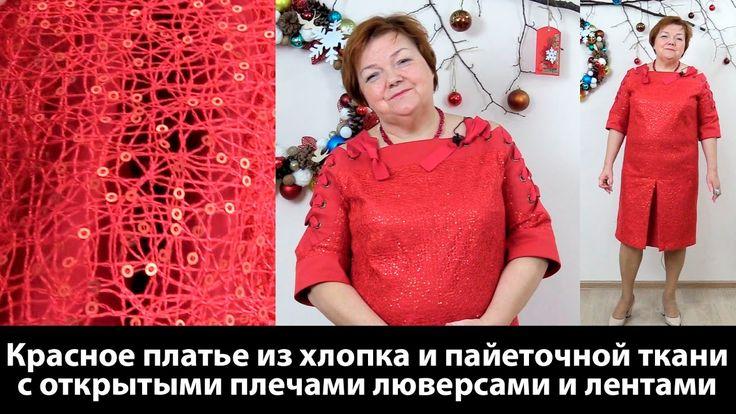 Красное платье из хлопка и пайеточной ткани с открытыми плечами люверсам...