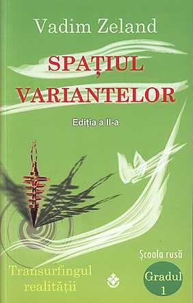 """""""Transurfingul realitatii"""" ~ de Vadim Zeland (4 volume de la Gradul 1 pana la Gradul 4)"""