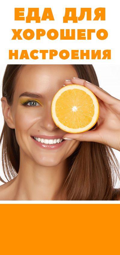 Еда, повышающая настроение.Какая еда может повысить настроение? Перечень полезных некоторых продуктов  здоровое питание, сбалансированное питание, рациональное питание, спортивное питание, как правильно питаться, лечебное питание, здоровая пища