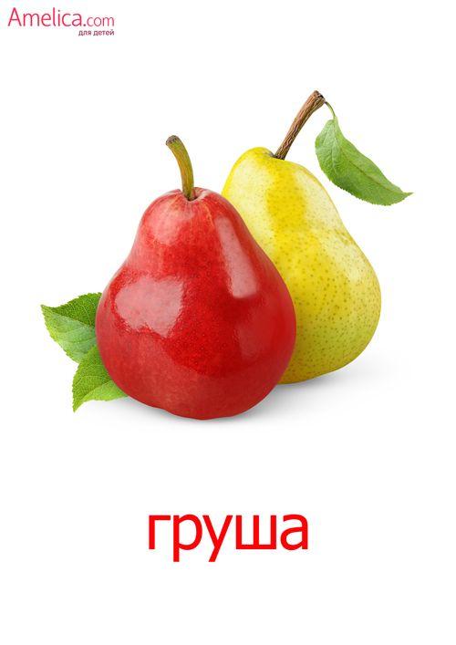 картинки фрукты для детей, карточки домана скачать | Овощи ...