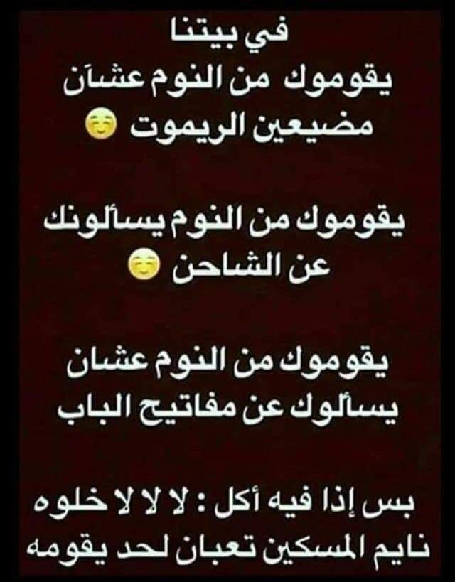 Pin By Rayan Zubedat On Funny Arabic Quotes In 2020 With Images Funny Arabic Quotes Funny Quotes Jokes Quotes