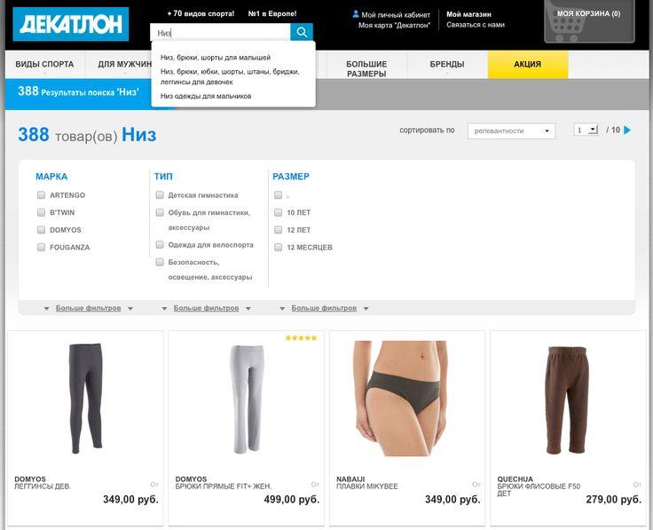 Antidot AFS@Store, embarqué au sein de la solution Compario, est le moteur de recherche du site russe de Decathlon.