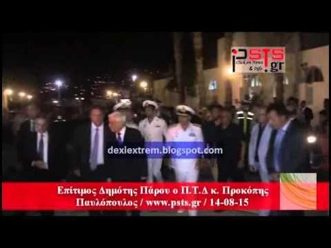 Πάρος : Άγριο κράξιμο στον Καμμένο (Video) – Milos Voice – Ειδήσεις και ρεπορτάζ για Μήλο , Κίμωλο και Κυκλάδες.