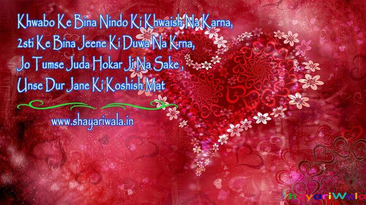 love shayari, love messages, love sms in hindi, love sms in hindi, hindi love sms, love shayari in hindi, shayari on love, shayari love on shayariwala