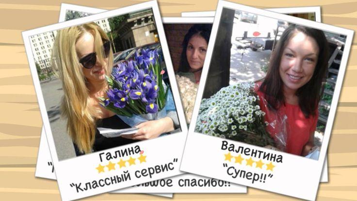 Счастливые получатели цветов. Доставка цветов отзывы www.dostavka-tsvetov.com