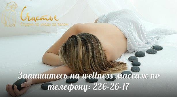 http://happiness-kzn.ru/wellness/  Термин wellness  (от английского «хорошо»), как определение философии здоровья, помогающей достичь гармонии между душой, телом и окружающим миром появился в 1959 году, благодаря доктору Хэлберту Дану. В своем определении он использовал восточные понятия «инь» и «янь», баланс которых и составляет основу здоровья. Человеку энергию «инь» может дать вода, а «янь» мы черпаем из огня. Огонь и вода — это два главных элемента в wellness-процедурах.  Входят в число…