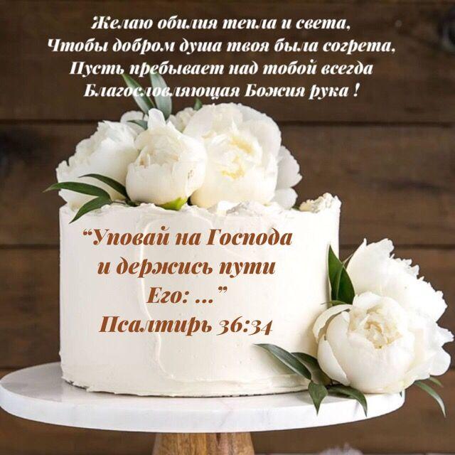 поздравления днем рождения верующим всеядные