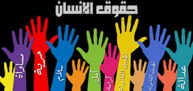 موضوع تعبير عن حقوق الإنسان وواجباته بالعناصر Facebook Cover Words Wallpaper Human Rights