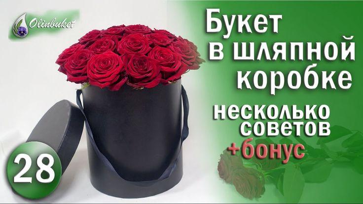 БУКЕТ из Роз в КОРОБКЕ / Как Собрать Букет из РОЗ в шляпной коробке МАСТ...