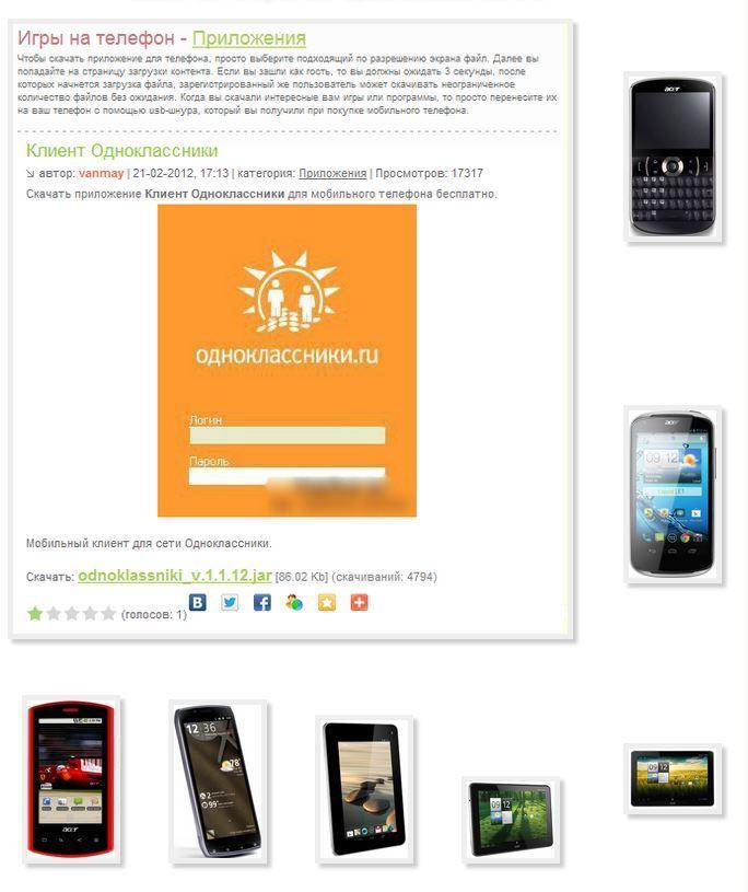 Odnoklassniki Skachat Programma Dlya Telefona Screenshots