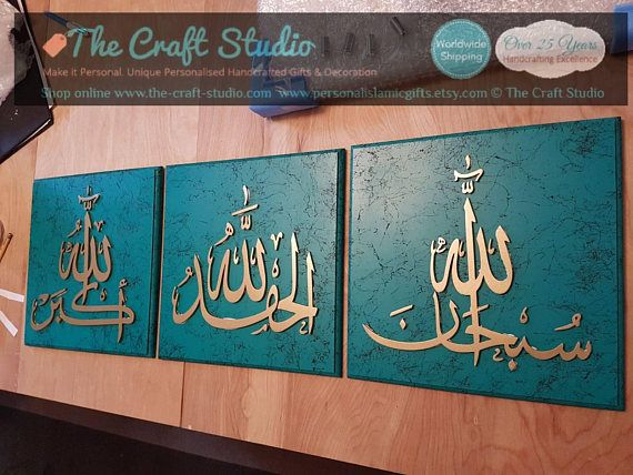 Stunning set of 3 Marble Effect Plaques. SubhanAllah