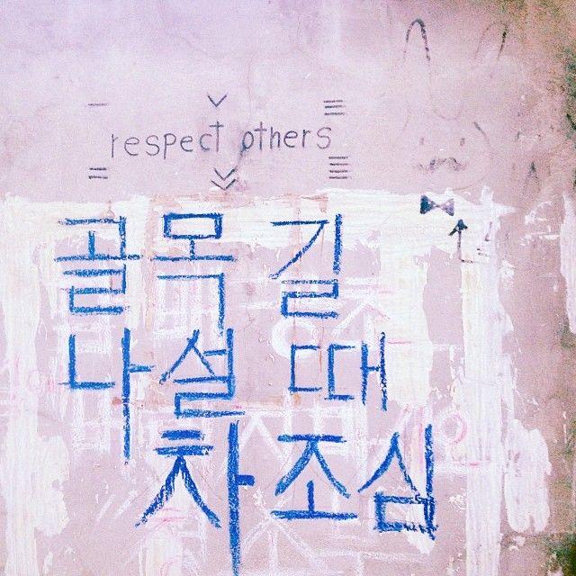 .@yeasyullee | #골목길 나설때 차조심 |  #골목 #골목길 #글자들 / 서울 종로 통의 / 2013 11 28 /