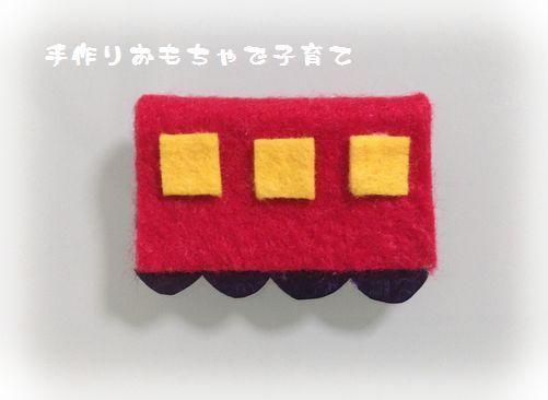 電車のひも通し その2 追記あり   手作りおもちゃで子育て