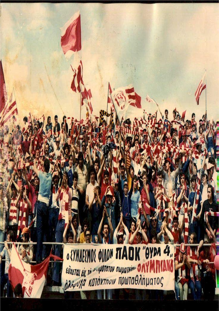 Olympiakos funs 1980