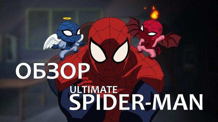 Обзор - Ultimate Spider-Man (Великий/Совершенный Человек-Паук)