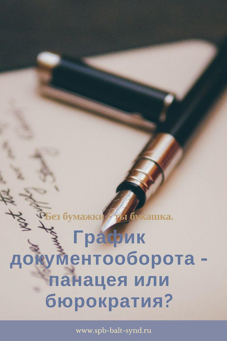 "Без бумажки — ты букашка. График документооборота — панацея или бюрократия? — ООО ""Балтийский Синдикат"""