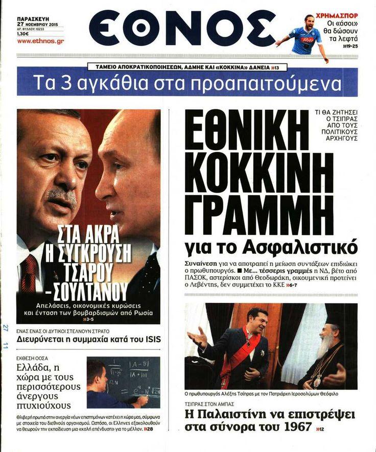 Εφημερίδα ΕΘΝΟΣ - Παρασκευή, 27 Νοεμβρίου 2015